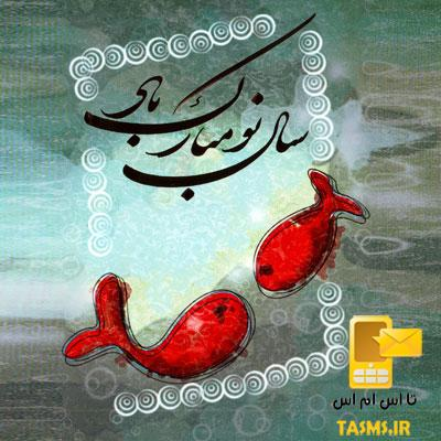 جوک و اس ام اس عاشقانه عید نوروز 97
