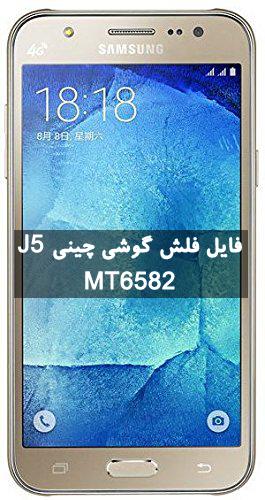 دانلود فایل فلش گوشی چینی J5 MT6582