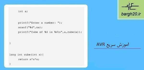 آموزش AVR