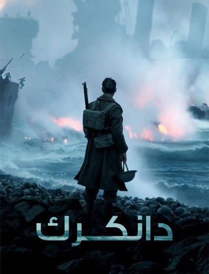 دانلود فیلم دانکرک 2017 Dunkirk دوبله فارسی