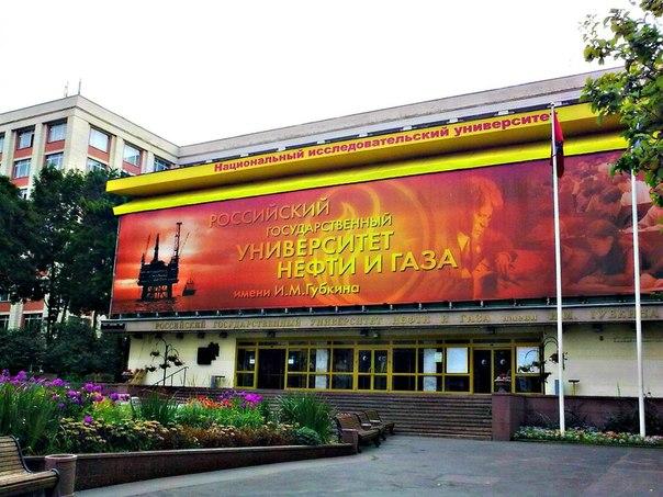 دانشگاه دولتی نفت وگازگوبکین روسیه