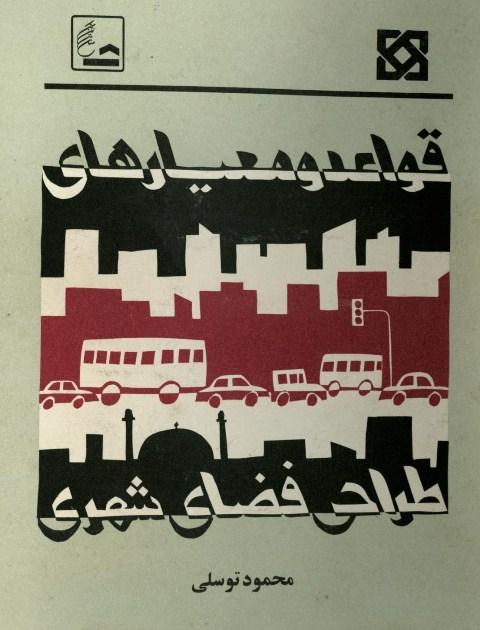 دانلود کتاب قواعد و معیارهای طراحی شهری