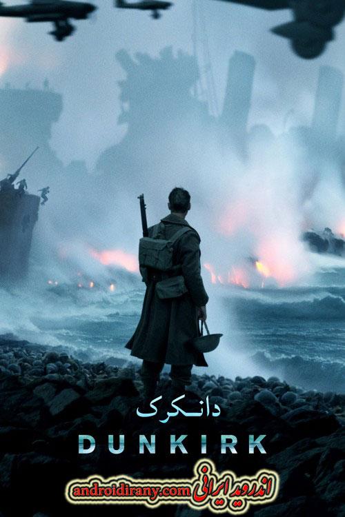 دانلود فیلم دوبله فارسی دانکرک Dunkirk 2017
