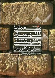 دانلود خلاصه کتاب شهرسازی و شهرنشینی در ایران