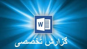دانلود گزارش تخصصی علم صرف و نحو عربی