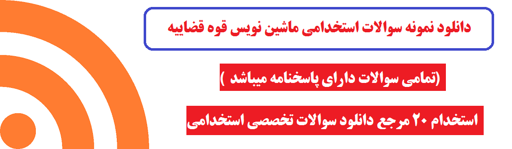 دانلود مجموعه کامل سوالات استخدامی قوه قضاییه - ماشین نویس