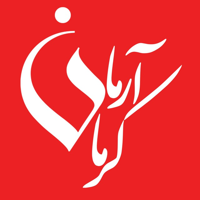 کانال تلگرام آرمان کرمان