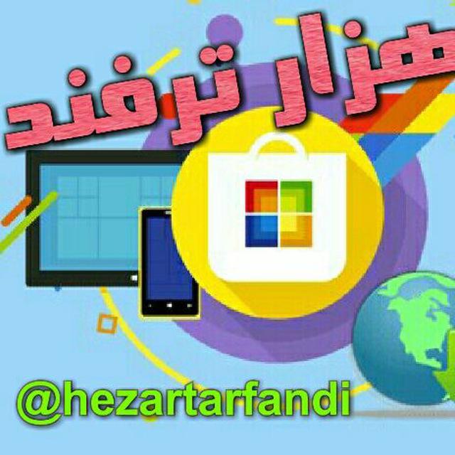 کانال تلگرام هزار ترفند