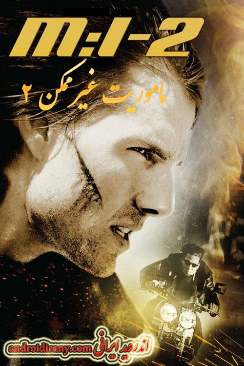 دانلود فیلم دوبله فارسی ماموریت غیرممکن 2 Mission: Impossible II 2000