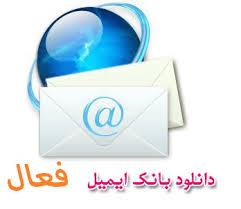 بانک ايميل کاربران فعال اينترنت+نرم افزار جمع آوري ايميل