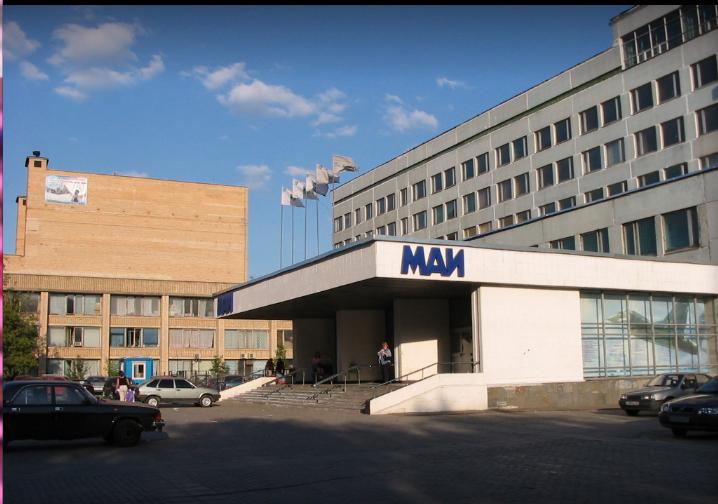 دانشگاه دولتی فناوری هوا و فضا مسکو روسیه