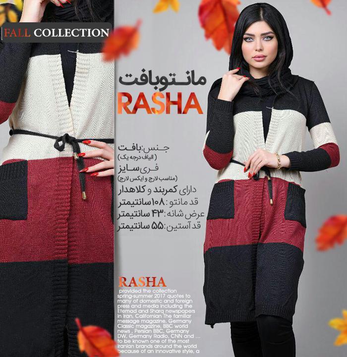 مانتو بافت دخترانه مدل RASHA