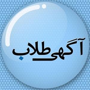 کانال آگهی طلاب