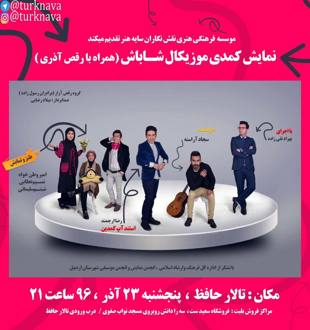 نمایش کمدی موزیکال شاباش (همراه با رقص آذری)