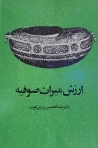 دانلود کتاب ارزش میراث صوفیه
