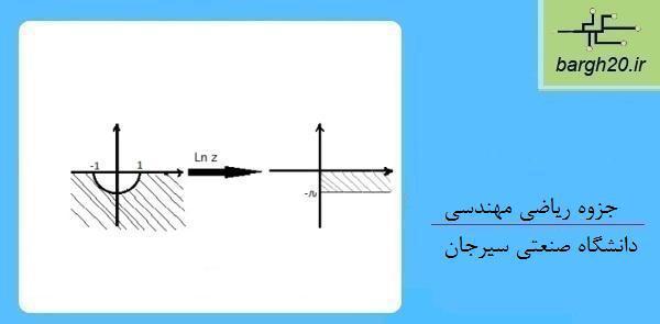 ریاضی مهندسی سیرجان