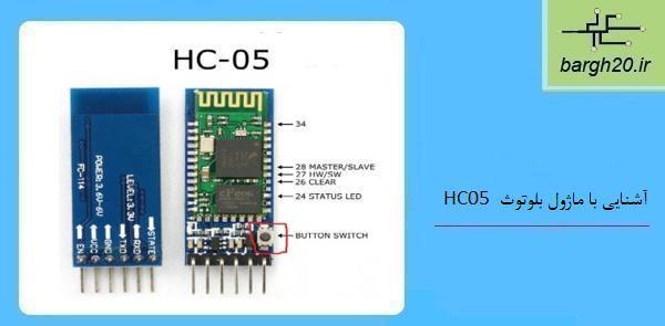 آشنایی با ماژول بلوتوث HC05