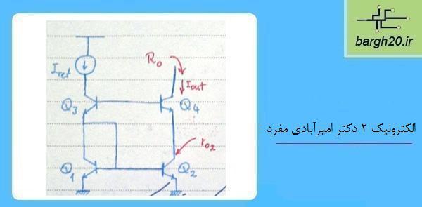الک 2 امیرابادی
