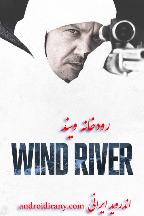 دانلود فیلم دوبله فارسی رودخانه ویند Wind River 2017