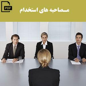 دانلود مصاحبههای استخدام
