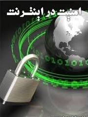 دانلود امنیت خانواده در اینترنت