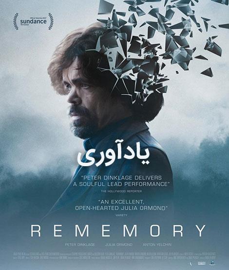 دانلود فیلم یادآوری Rememory 2017 دوبله فارسی