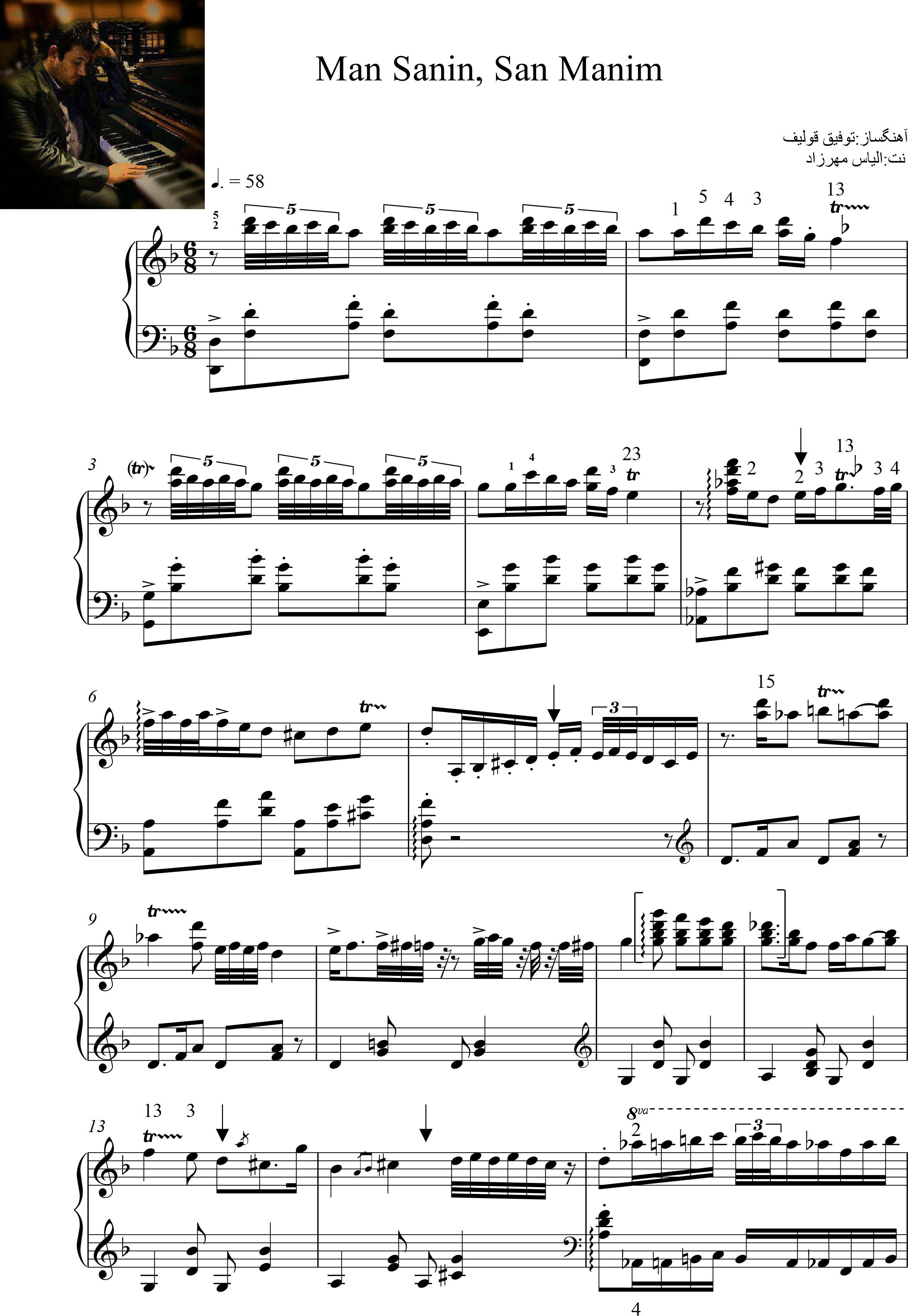 دانلود نت پیانو و آواز هارداسان