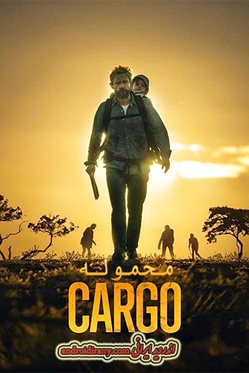 دانلود دوبله فارسی فیلم محموله Cargo 2017