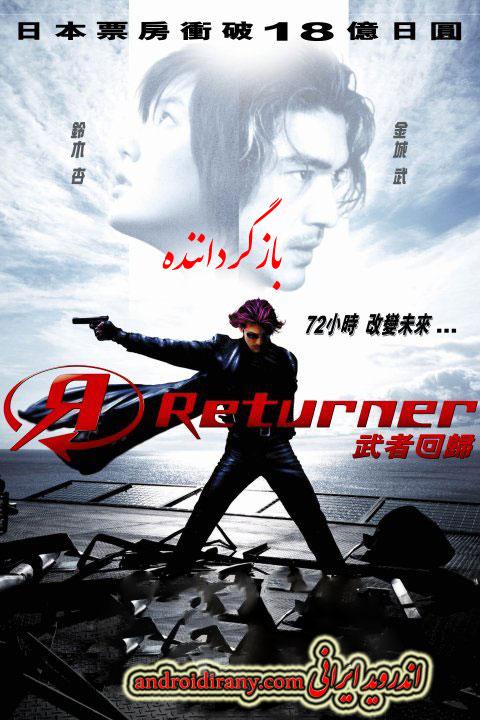 دانلود فیلم دوبله فارسی بازگرداننده Returner 2002