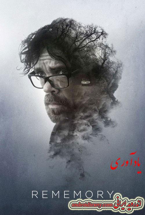 دانلود فیلم دوبله فارسی یادآوری Rememory 2017