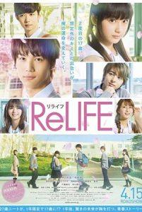 دانلود فیلم Relife 2017 با زیرنویس فارسی