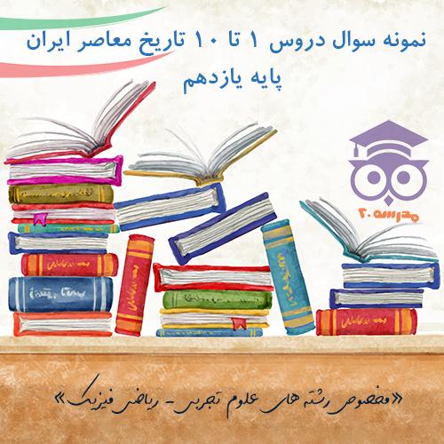 نمونه سوال دروس 1 تا 10 تاریخ معاصر ایران پایه یازدهم
