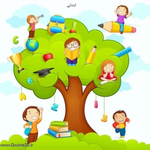 آزمون فارسی آذر ماه ششم ابتدایی (اول تا ششم)
