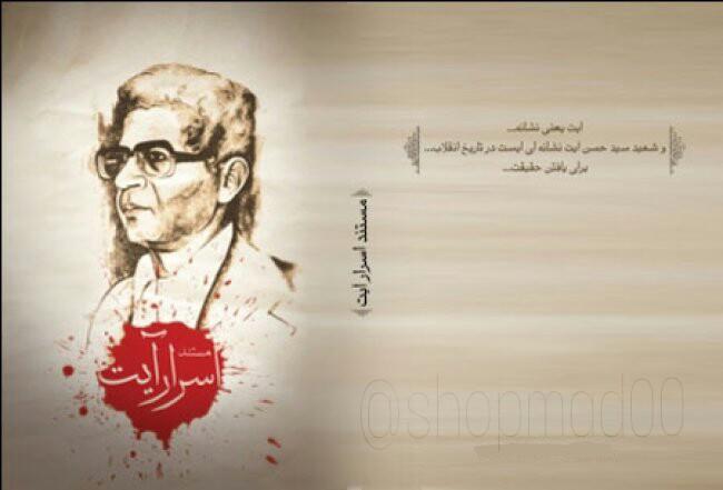 دانلود مستند اسرار ترور دکتر سید حسن آیت