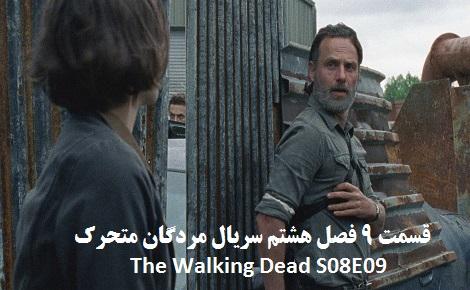 دانلود قسمت نهم فصل 8 سریال مردگان متحرک The Walking Dead