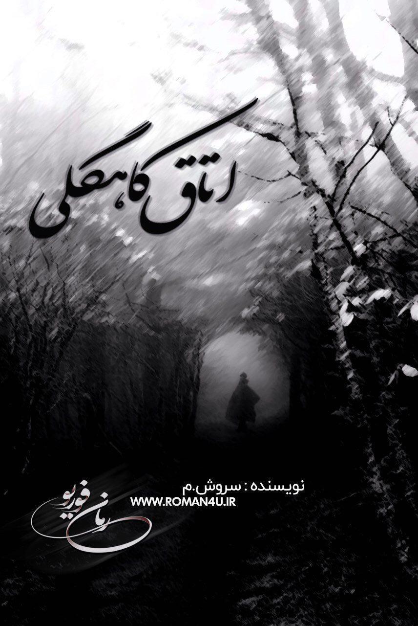 دانلود رمان اتاق کاهگلی (جلد اول)