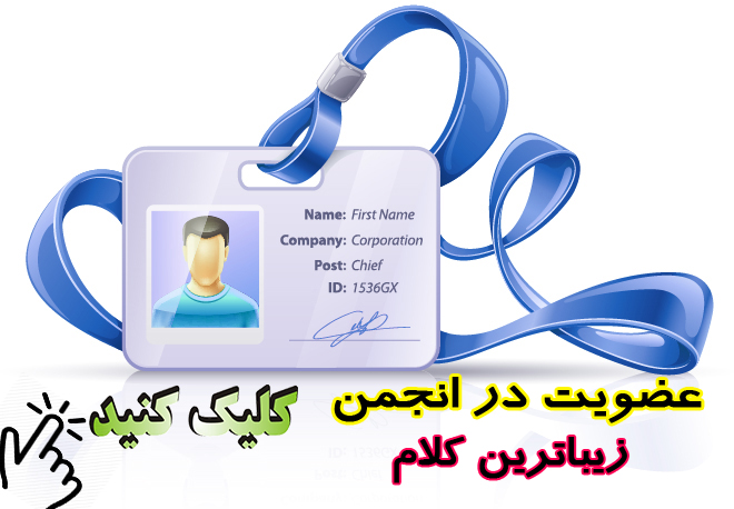 تصویر : http://rozup.ir/view/2394116/membership1.jpg