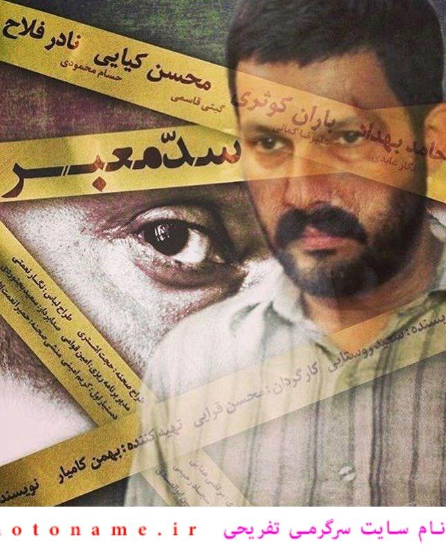 فیلم سد معبر محسن قرایی