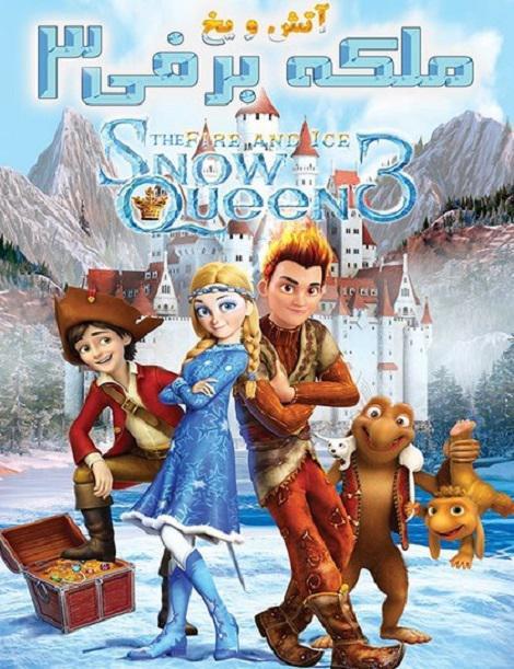 دانلود انیمیشن ملکه برفی 3 The Snow Queen 3 2016 دوبله فارسی