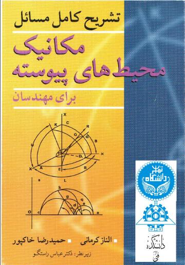 دانلود حل المسائل مکانیک محیط پیوسته+کتاب مکانیک محیط پیوسته