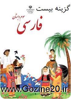 آزمون فارسی سوم دبستان | درس6تا8