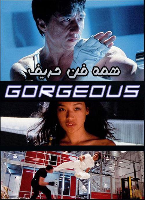 دانلود فیلم مبارز همه فن حریف Gorgeous 1999 با دوبله فارسی
