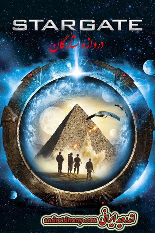 دانلود فیلم دوبله فارسی دروازه ستارگان Stargate 1994