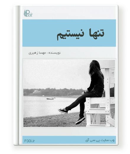 دانلود کتاب رمان تنها نیستیم نوشته مهسا زهیری