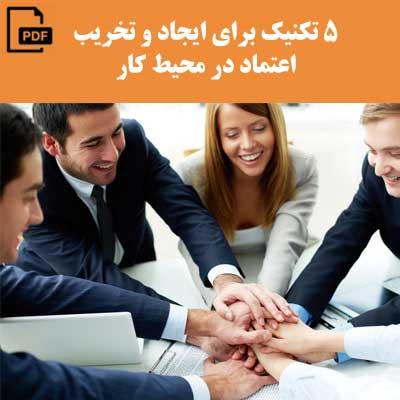 اموزش ۵ تکنیک برای ایجاد و تخریب اعتماد در محیط کار