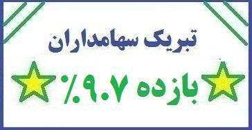 تبریک بازده 9.7% در بکام
