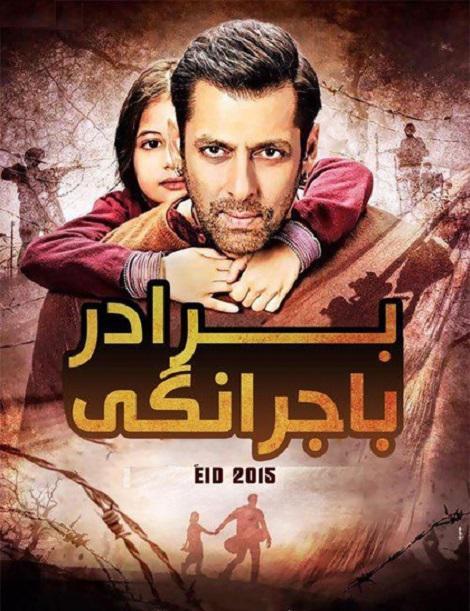 دانلود فیلم برادر باجرانگی Bajrangi Bhaijaan 2015 دوبله فارسی
