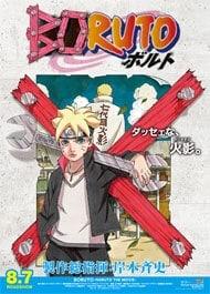 دانلود فیلم Boruto Naruto The Movie 2015 با لینک مستقیم