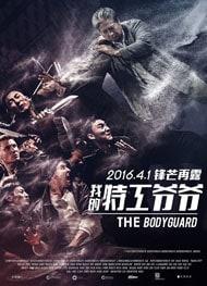 دانلود فیلم The Bodyguard 2016 با لینک مستقیم