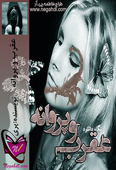دانلود رمان عقرب و پروانه